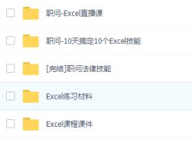 [完结]Excel技能集训营