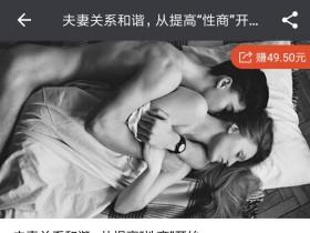 """李熙墨:夫妻关系和谐,从提升""""性商""""开始"""