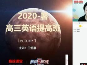 2021王煜嘉英语暑期班