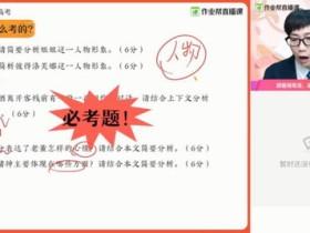 2021Zyb杨勇-语文暑期班(完结)