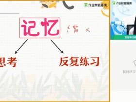 2021Zyb杨雪生物暑期班(完结)
