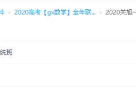 2020高考【关旭数学】全年联报