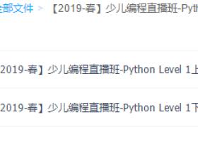【2019-春】少儿编程直播班-Python(上+下)