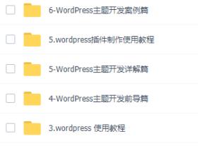 WordPress主题开发教程