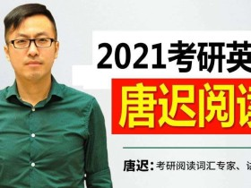 2021有道唐迟英语团队考研全程班(191.09GB)