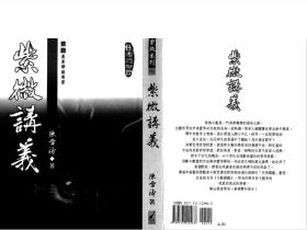 陈雪涛 《紫微讲义》