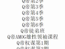 Q帝情感课全集