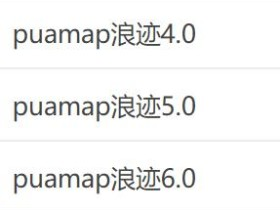 puamap浪迹教育全套课1~9.0